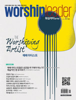 Worshipleader 한국판 2014년 11월호