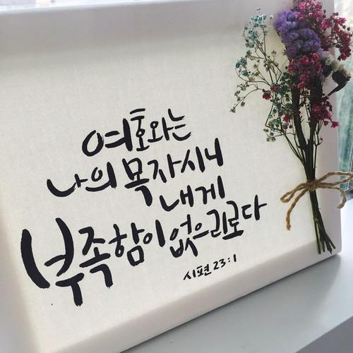 나만의 특별한 캘리그라피 액자 2호(26 X 18)