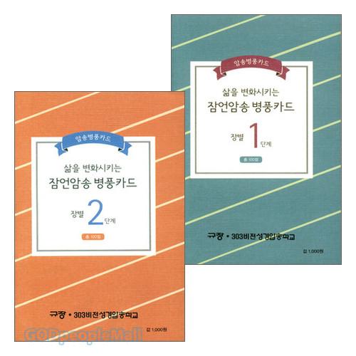 잠언암송병풍카드 장별 1,2단계 세트(전2종)