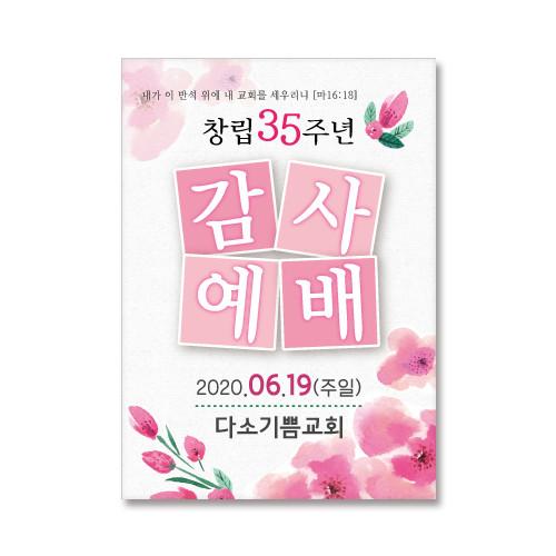 교회(창립예배)현수막-023   ( 100 x 140 )