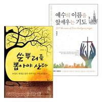 최하은 목사 저서 세트(전2권)