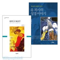 유선명 교수 저서 세트(전2권)