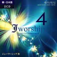 Jworship 4집 - 한국어   일본어 합본 (2CD)