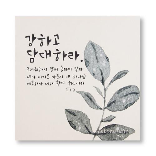 고급캔버스말씀액자 [담대]