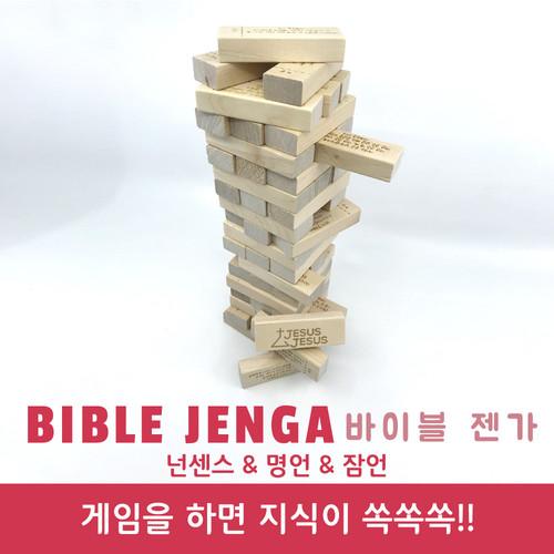 교회학교 2부공과 큐티 성경공부,여름성경학교 게임 젠가(명언,잠언)