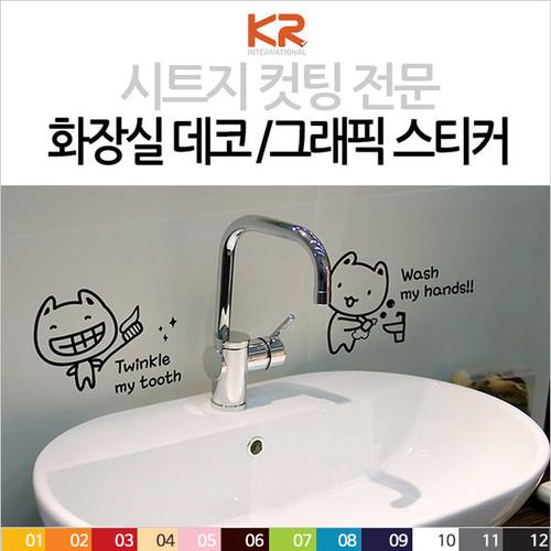 [그래픽스티커/컬러12종] 화장실 데코 3종_시트지컷팅