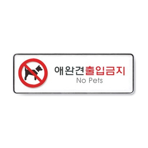 9115 - 애완견출입금지 시스템 문패 사인 표지판