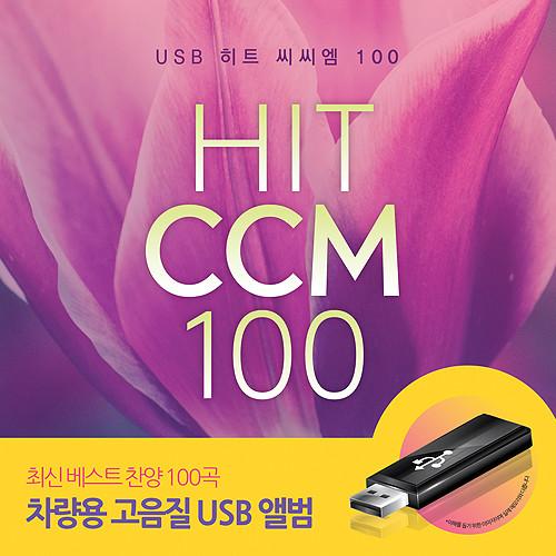 HIT CCM 100 - 차량용USB앨범