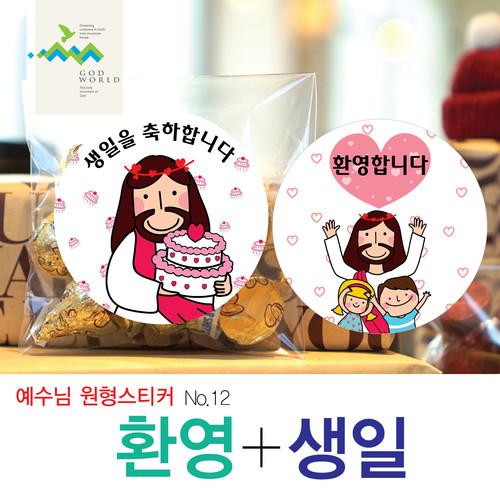 <갓월드> NO.12 환영&생일 (전도,행사용 스티커)