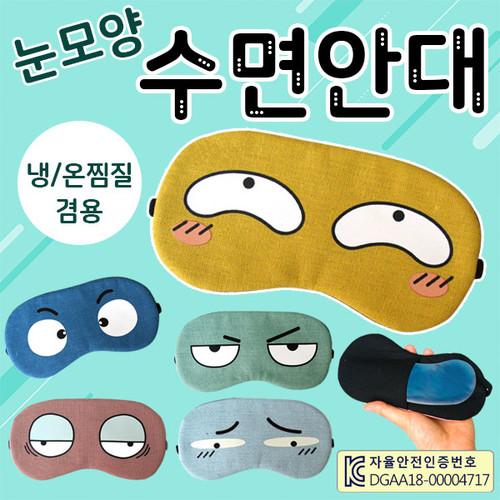 [인쇄용] 눈모양 수면안대