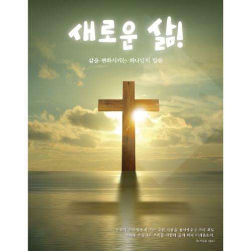 교회현수막-104  ( 140 x 180 )
