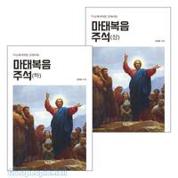 강대훈 저자의 마태복음 주석 상하권 (전2권)