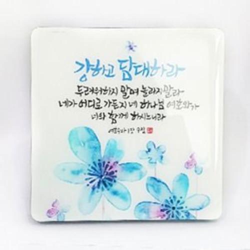 미니액자 - 강하고담대하라