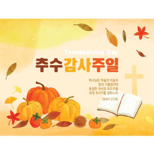 추수감사절현수막-183 ( 200 x 150 )