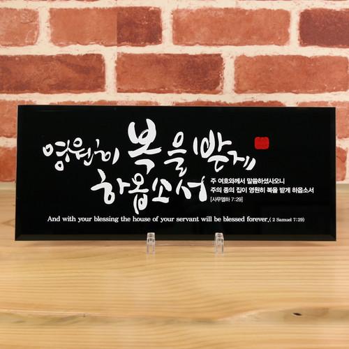 흑경 캘리 탁상액자 (은혜)