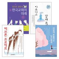 소강석 목사 2019~2020년 출간(개정)도서 세트(전4권)