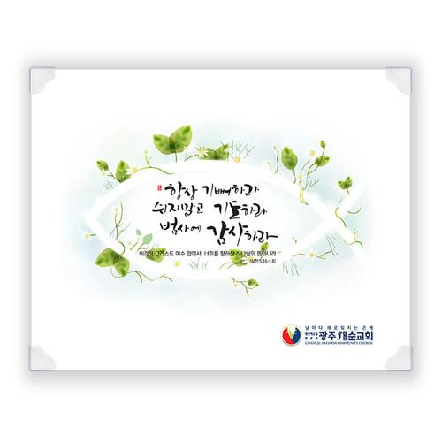 하이그로시 예배상 (특중) - 독판 (방문배송)