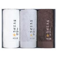 [어메니티타올] 웨이브 3P 수건세트 첫돌 돌잔치 답례품수건