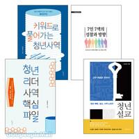 청년사역 관련 2018~2020년 출간(개정) 도서 세트(전5권)