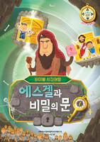 [반품불가] 2021년 여름성경학교 고학년 (교사용) : 에스겔과 비밀의 문 - 장로교 통합공과
