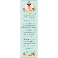 교회성경말씀현수막(주기도문)-113 ( 95 x 320 )