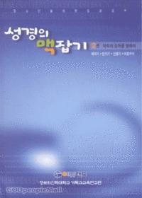성경의 맥잡기 2권