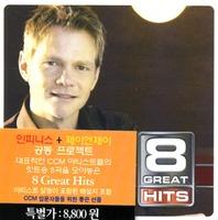 8 GREAT HITS 시리즈 - 스티븐 커티스 채프먼(CD)