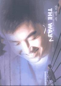 강명식 - The Way(길) (악보)