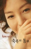 김수지 4 - 축복의 통로 (Tape)