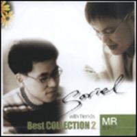 소리엘 Best Collection 2 - with friends (MR CD)