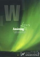 어노인팅 2집 - 기름부으심 (CD)