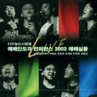 예배인도자 컨퍼런스 LIVE 2002 (CD)