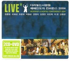 예배 인도자 컨퍼런스 2004 LIVE (2CD DVD)