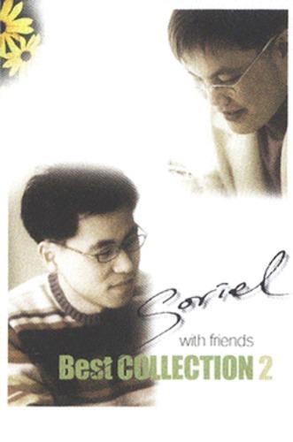 소리엘 Best Collection 2 - with friends (TAPE)