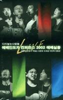 예배인도자 컨퍼런스 LIVE 2002 (Tape)