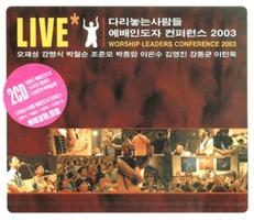 예배인도자 컨퍼런스 LIVE 2003 (2CD)