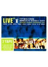 예배 인도자 컨퍼런스 2004 LIVE (2Tape)