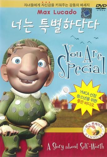 너는 특별하단다 (DVD)