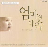 엄마의 약속 (3CD)