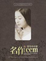 명작(名作) CCM (3CD)