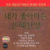 내가 좋아하는 은혜찬양 - 전국연합성가대원이 추천한 찬양곡 (3CD)