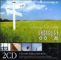 생명의 삶 - 두란노에서 선정한 QT음악 베스트(2CD)