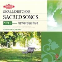 서울 모테트 합창단 - 명성가 Vol.2 (2CD)