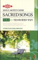 서울 모테트 합창단 - 명성가 Vol.2 (2TAPE)