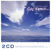 워킹 프레이즈 2집 - Sky (2CD)