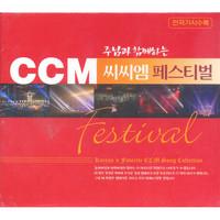 씨씨엠 페스티벌 (4CD)