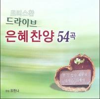 크리스챤 드라이브 - 은혜찬양 54곡 (2CD)