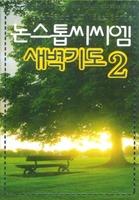 논스톱씨씨엠 새벽기도연주 2 (TAPE)