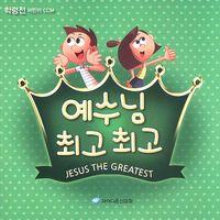 2012 파이디온 여름성경학교 - 예수님 최고최고(CD)