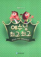 2012 파이디온 여름성경학교 - 예수님 최고최고(DVD)